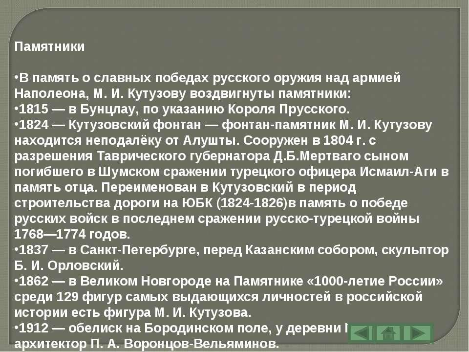 Памятники В память о славных победах русского оружия над армией Наполеона, М....