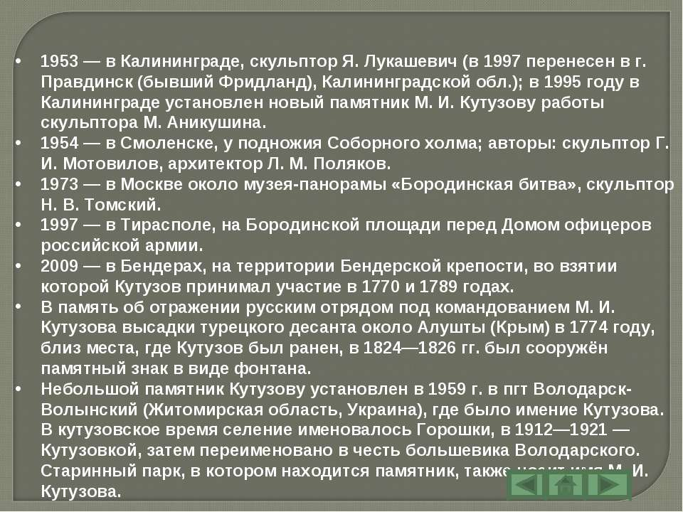1953 — в Калининграде, скульптор Я. Лукашевич (в 1997 перенесен в г. Правдинс...