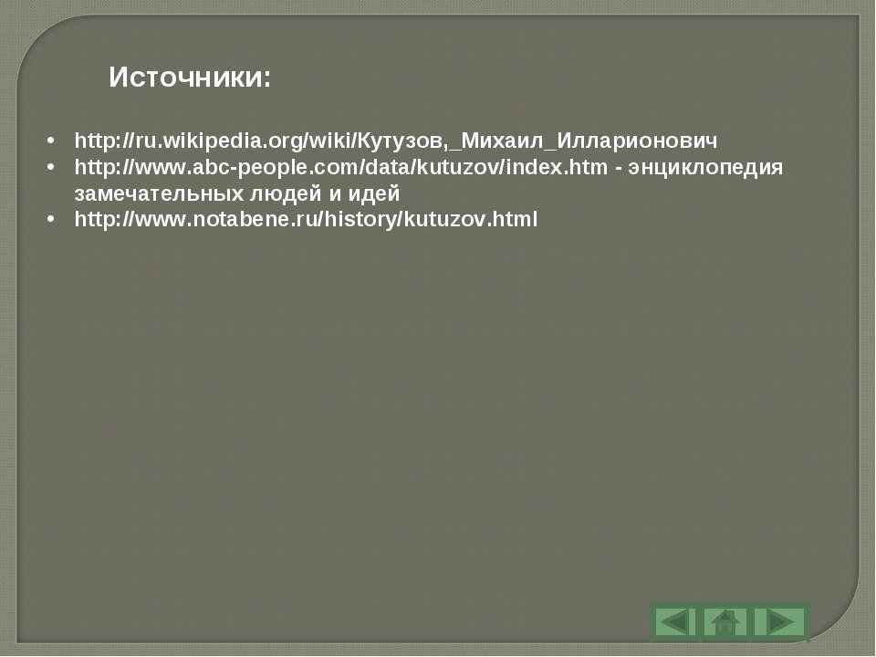 http://ru.wikipedia.org/wiki/Кутузов,_Михаил_Илларионович http://www.abc-peop...