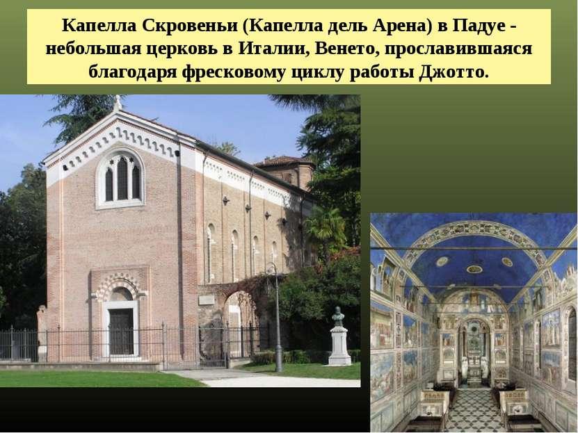 Капелла Скровеньи (Капелла дель Арена) в Падуе - небольшая церковь в Италии, ...