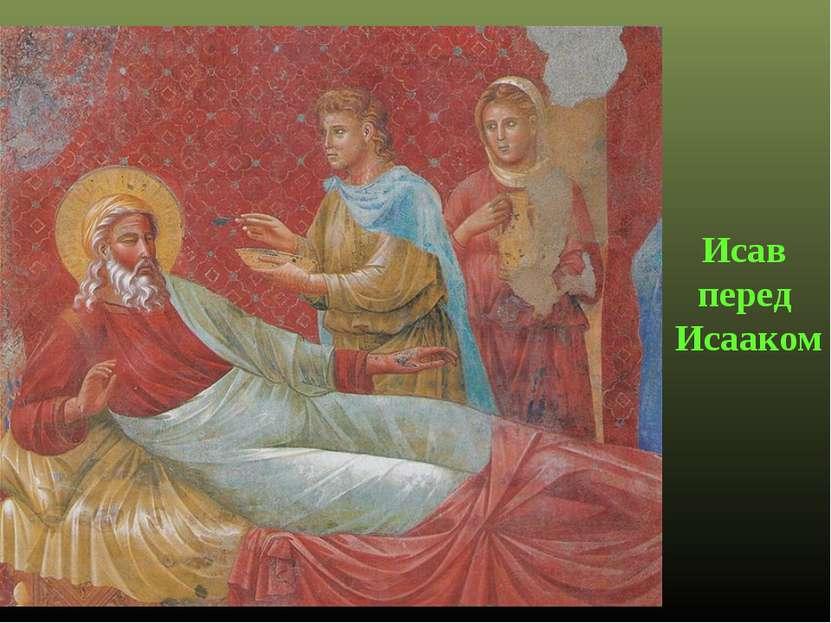 Исав перед Исааком