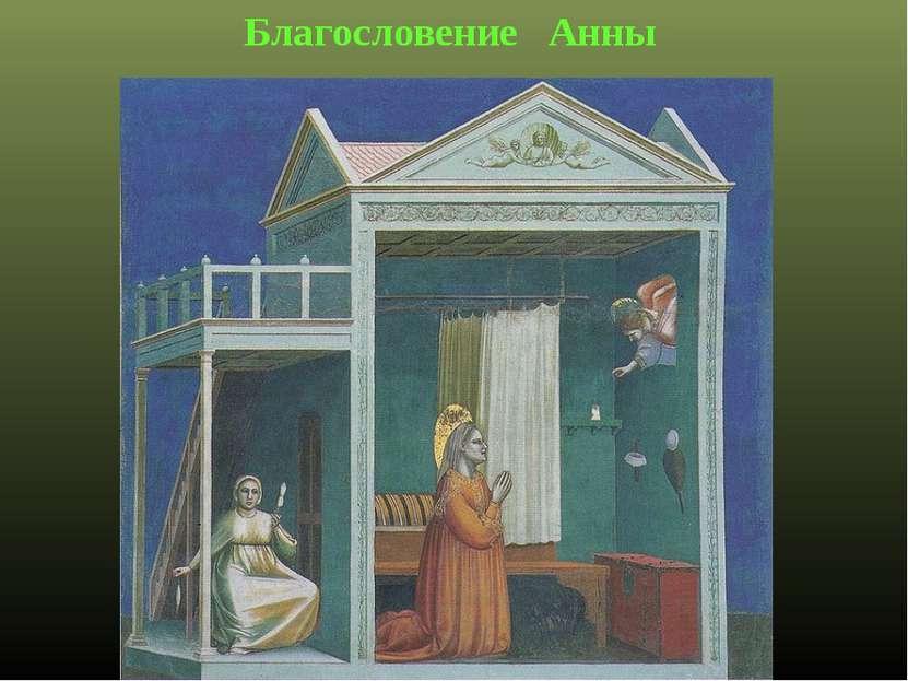Благословение Анны