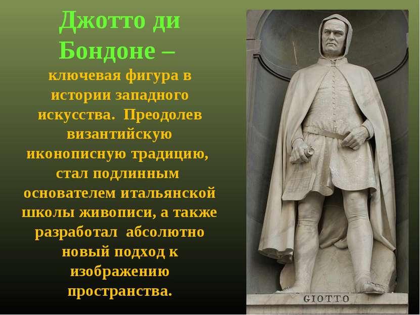 Джотто ди Бондоне – ключевая фигура в истории западного искусства. Преодолев ...