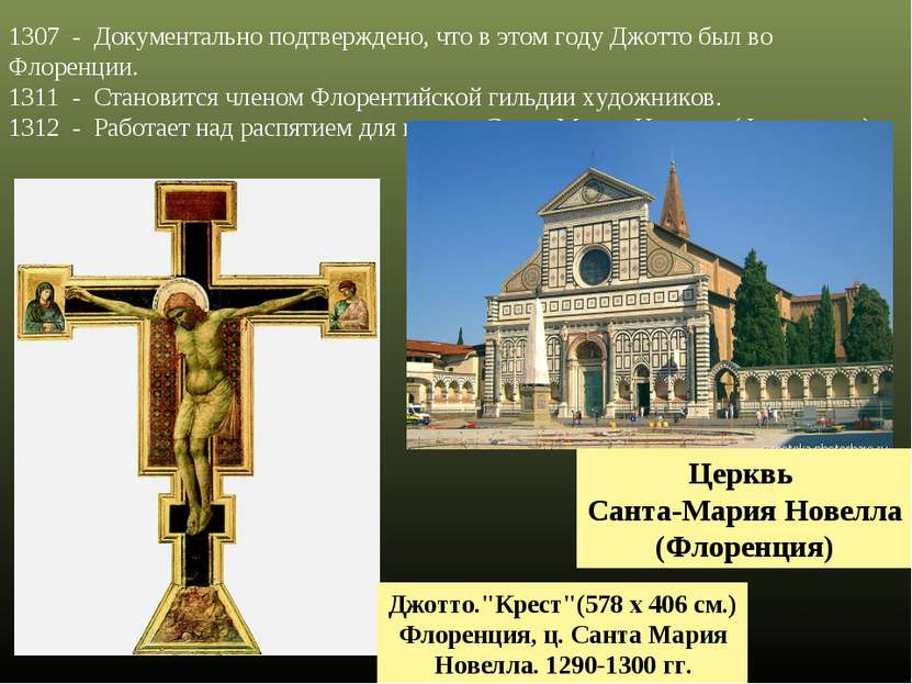 1307 - Документально подтверждено, что в этом году Джотто был во Флоренции. 1...