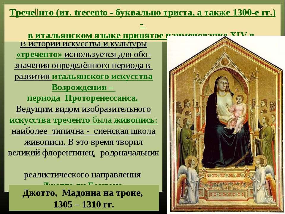 В истории искусства и культуры «треченто» используется для обо- значения опре...