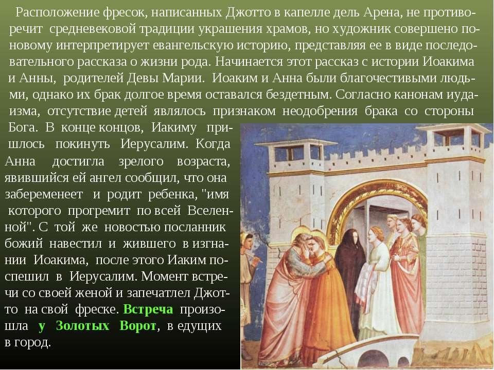 Расположение фресок, написанных Джотто в капелле дель Арена, не противо-речит...