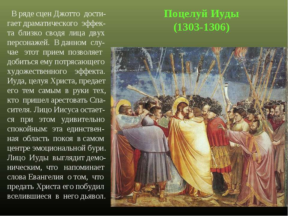 Поцелуй Иуды (1303-1306) В ряде сцен Джотто дости-гает драматического эффек-т...
