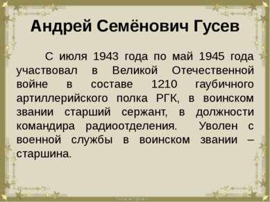 Андрей Семёнович Гусев С июля 1943 года по май 1945 года участвовал в Великой...