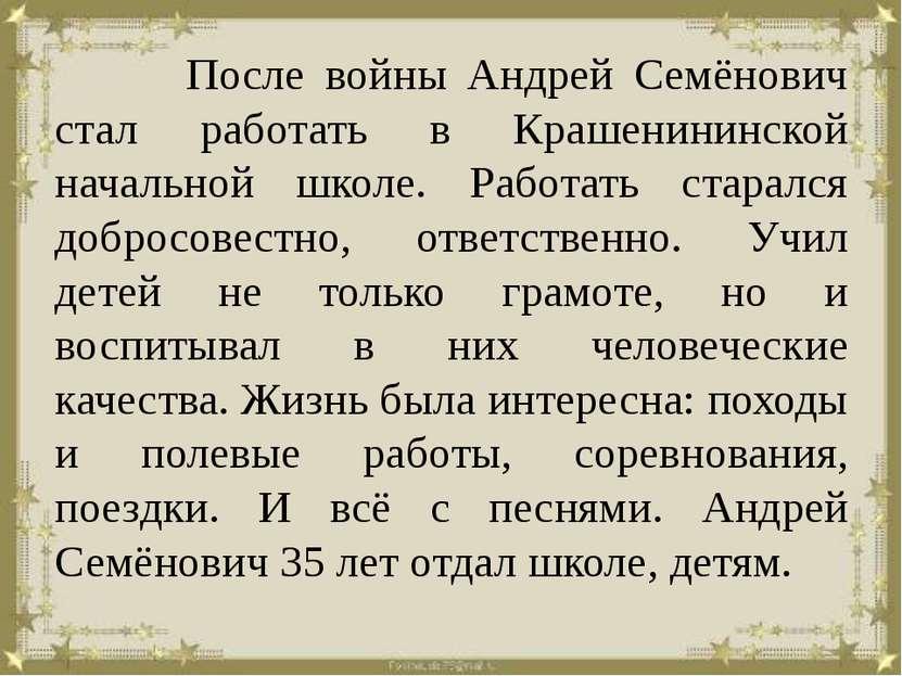 После войны Андрей Семёнович стал работать в Крашенининской начальной школе. ...