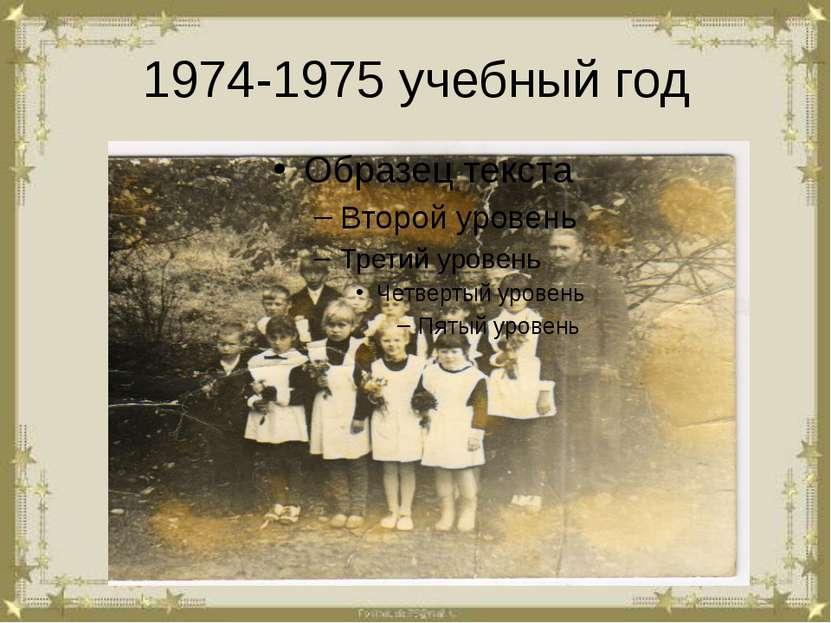 1974-1975 учебный год