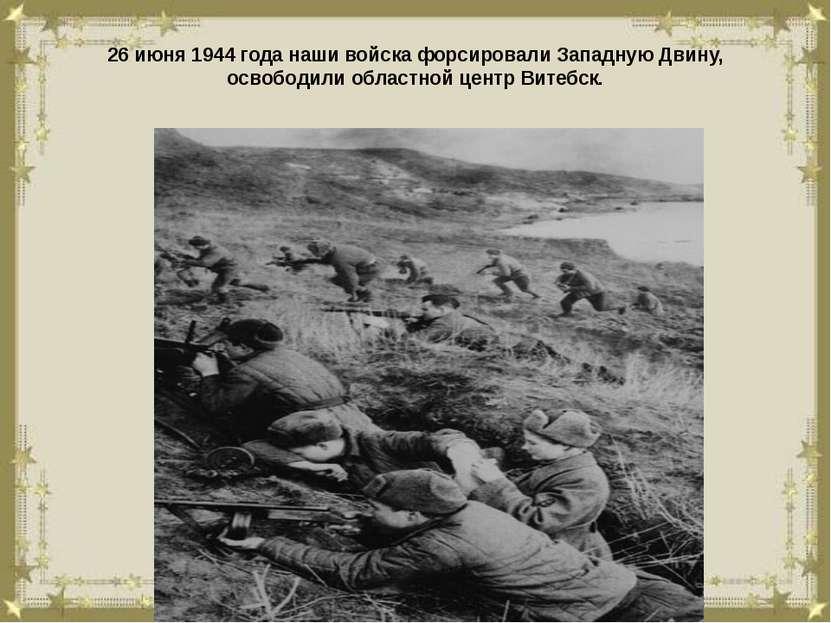 26 июня 1944 года наши войска форсировали Западную Двину, освободили областно...