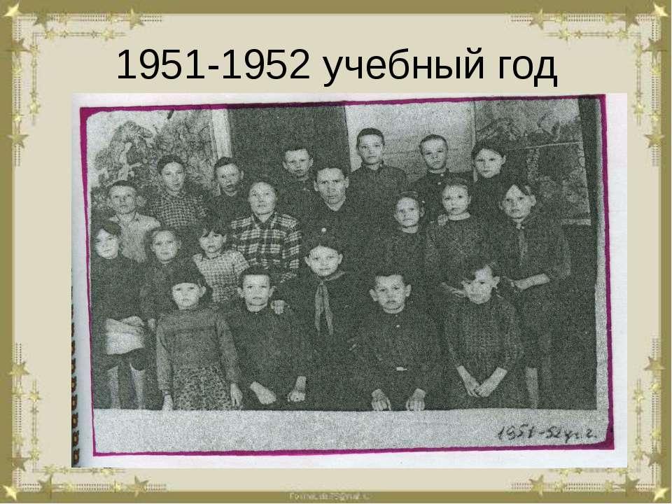 1951-1952 учебный год