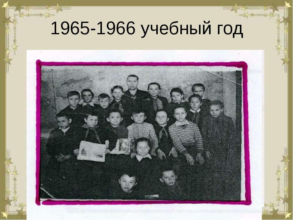 1965-1966 учебный год