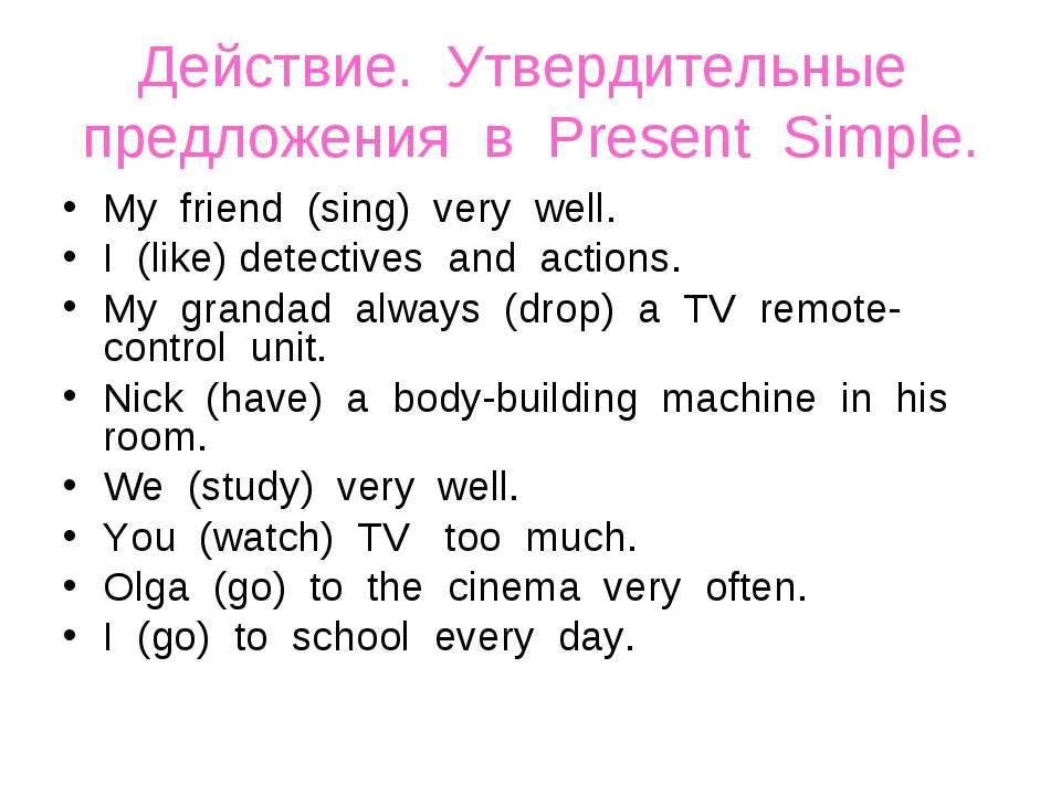 Действие. Утвердительные предложения в Present Simple. My friend (sing) very ...