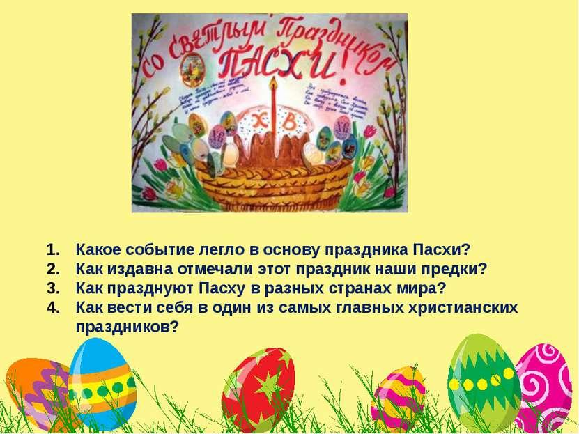 Какое событие легло в основу праздника Пасхи? Как издавна отмечали этот празд...