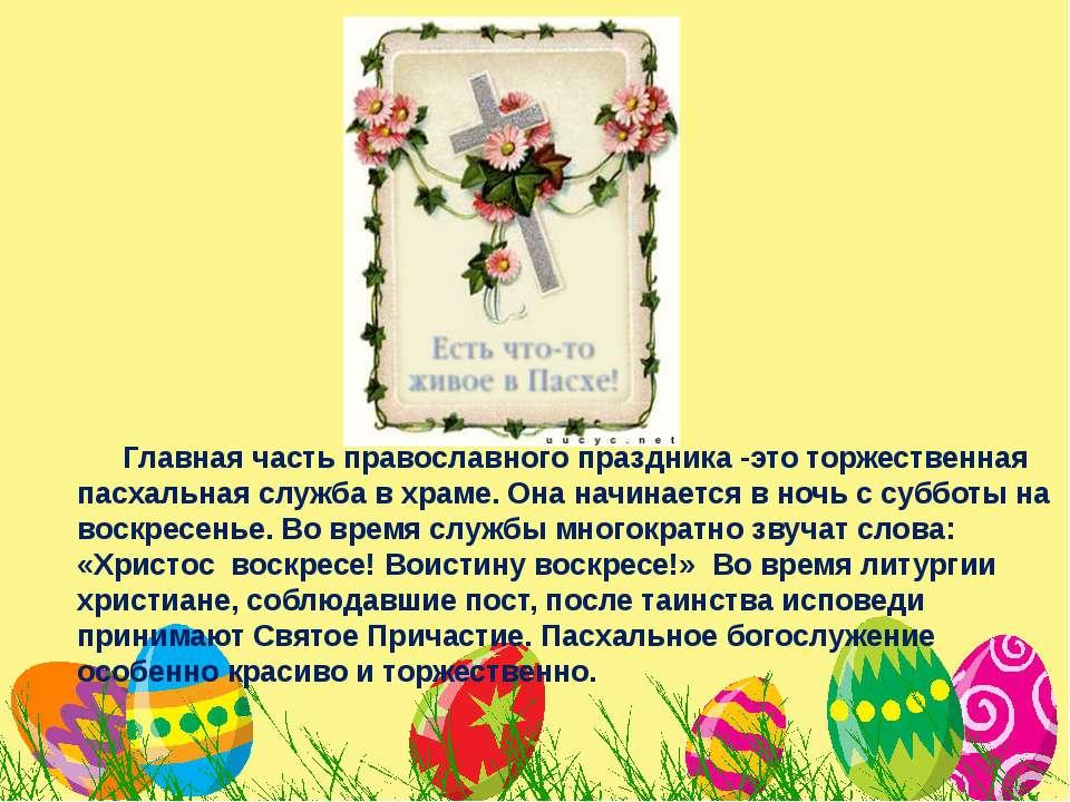 Главная часть православного праздника -это торжественная пасхальная служба в ...