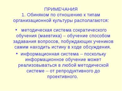 ПРИМЕЧАНИЯ 1. Обиняком по отношению к типам организационной культуры располаг...