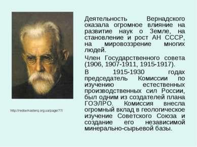 Деятельность Вернадского оказала огромное влияние на развитие наук о Земле, н...