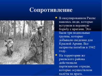 Сопротивление В оккупированном Ржеве нашлись люди, которые вступили в неравну...