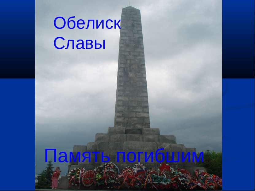 Обелиск Славы Память погибшим