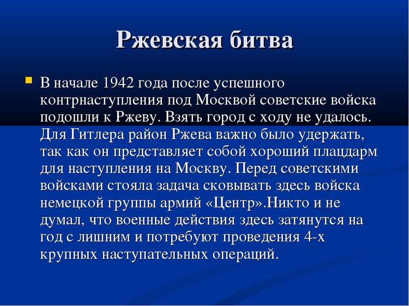 Ржевская битва В начале 1942 года после успешного контрнаступления под Москво...