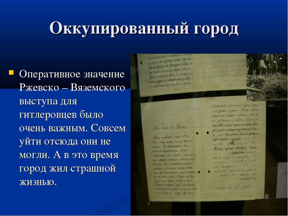 Оккупированный город Оперативное значение Ржевско – Вяземского выступа для ги...