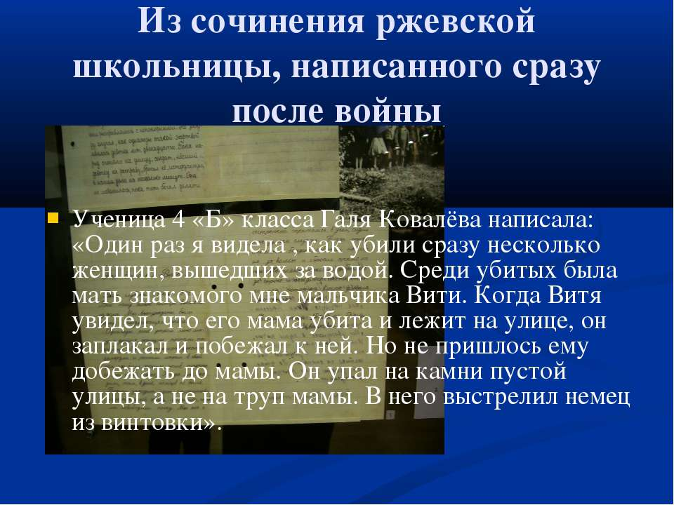 Из сочинения ржевской школьницы, написанного сразу после войны Ученица 4 «Б» ...