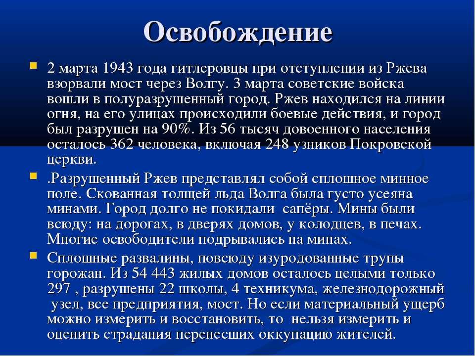 Освобождение 2 марта 1943 года гитлеровцы при отступлении из Ржева взорвали м...