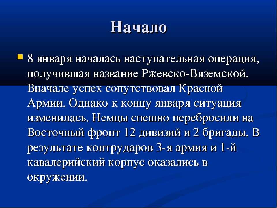 Начало 8 января началась наступательная операция, получившая название Ржевско...