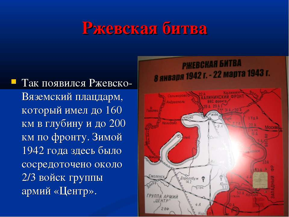 Ржевская битва Так появился Ржевско-Вяземский плацдарм, который имел до 160 к...