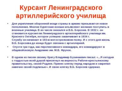 Курсант Ленинградского артиллерийского училища Для укрепления оборонной мощи ...