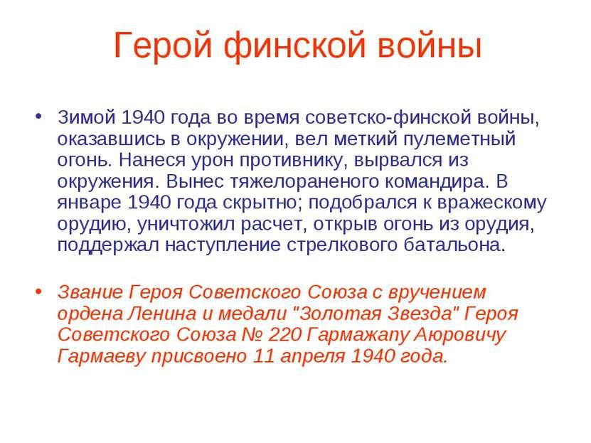 Герой финской войны Зимой 1940 года во время советско-финской войны, оказавши...