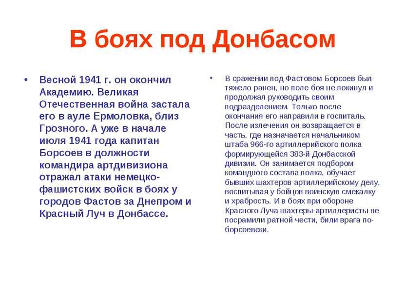 В боях под Донбасом Весной 1941 г. он окончил Академию. Великая Отечественная...