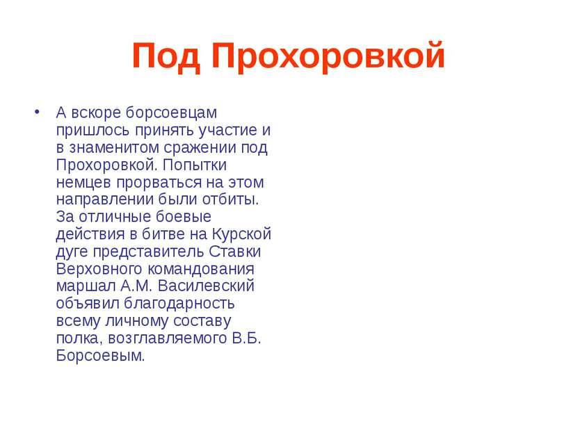 Под Прохоровкой А вскоре борсоевцам пришлось принять участие и в знаменитом с...
