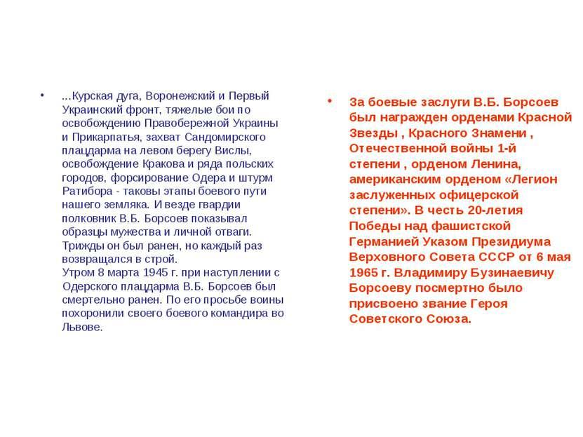 ...Курская дуга, Воронежский и Первый Украинский фронт, тяжелые бои по осво...