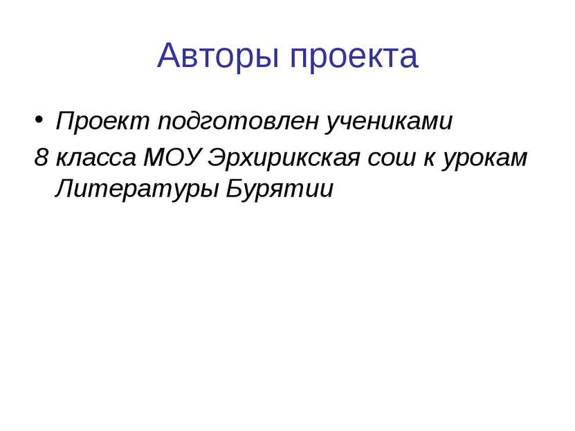 Авторы проекта Проект подготовлен учениками 8 класса МОУ Эрхирикская сош к ур...