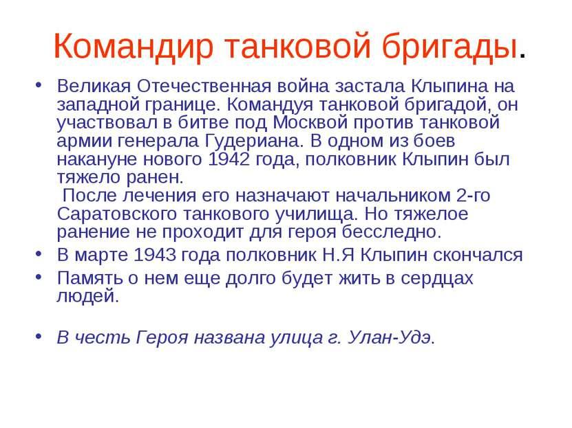 Командир танковой бригады. Великая Отечественная война застала Клыпина на зап...