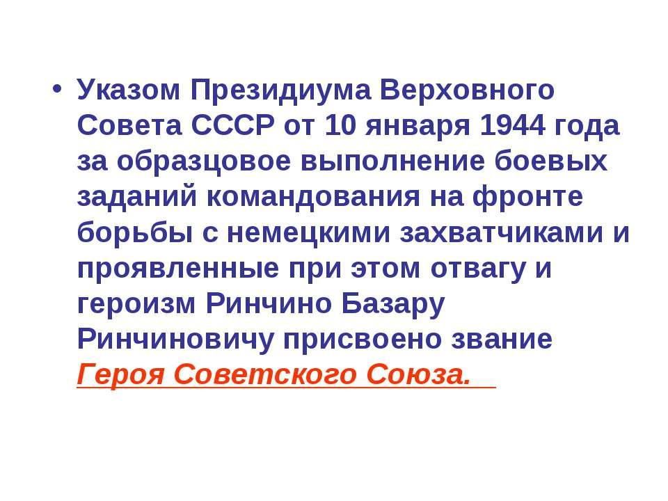 Указом Президиума Верховного Совета СССР от 10 января 1944 года за образцовое...