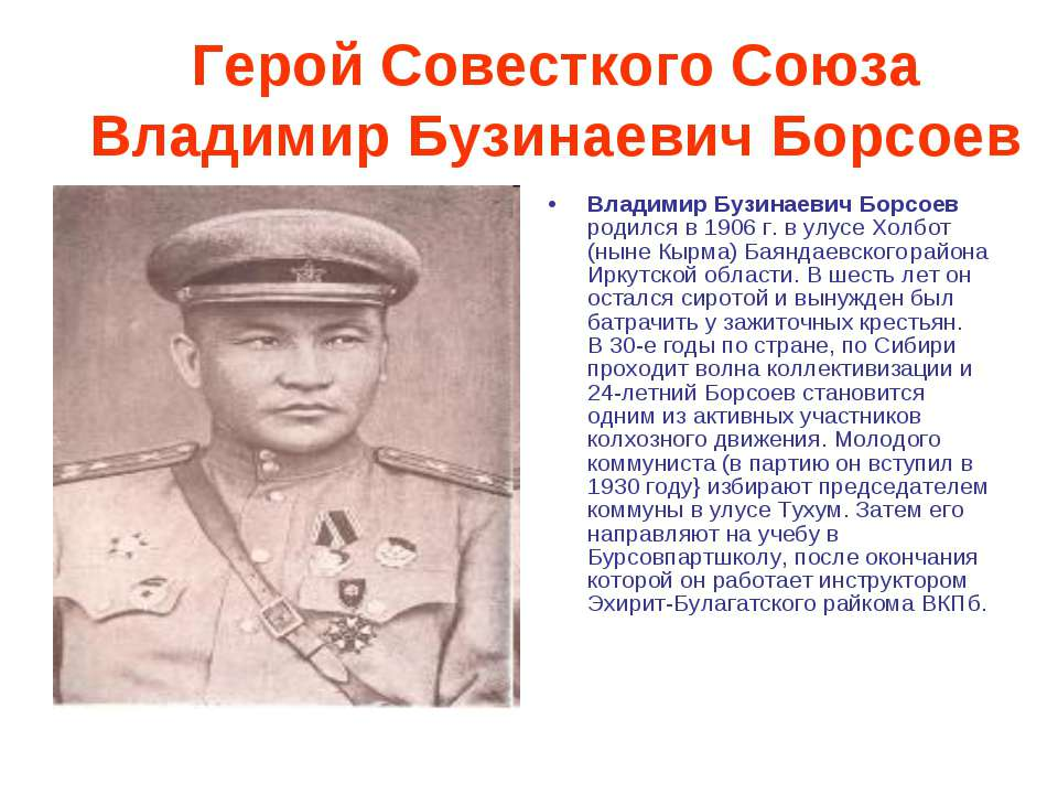 Герой Совесткого Союза Владимир Бузинаевич Борсоев Владимир Бузинаевич Борсое...