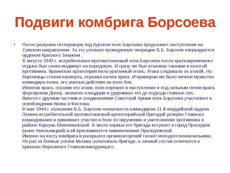 Подвиги комбрига Борсоева После разгрома гитлеровцев под Курском полк Борсоев...
