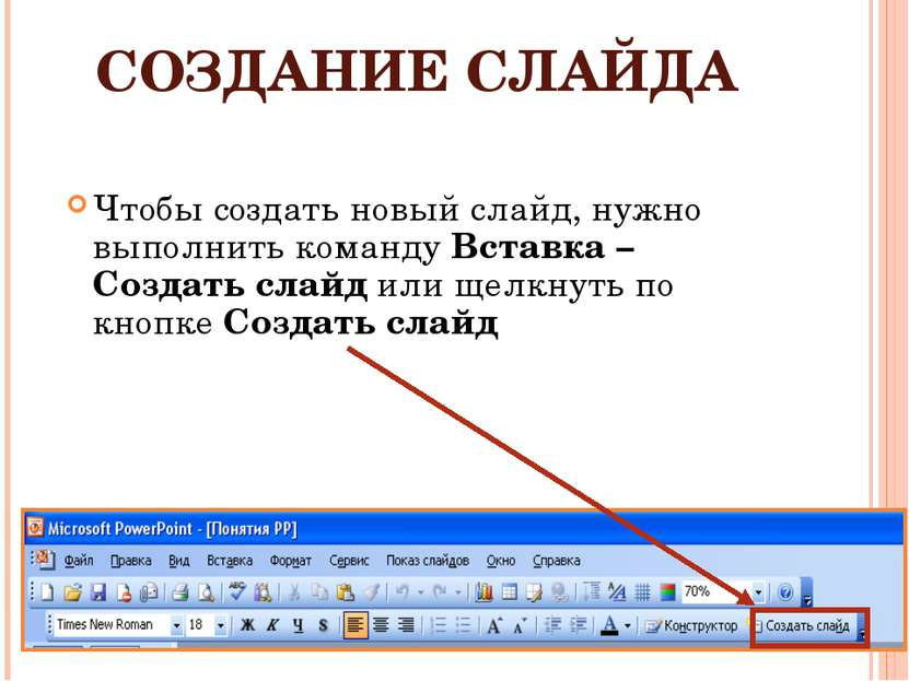 СОЗДАНИЕ СЛАЙДА Чтобы создать новый слайд, нужно выполнить команду Вставка – ...