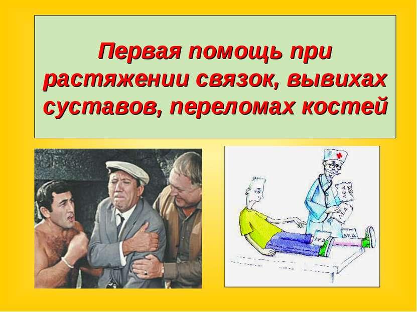 Первая помощь при растяжении связок, вывихах суставов и переломах костей.презентация лечить спортивную травму вывих копенного сустава