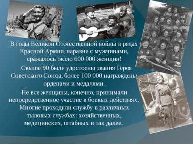 В годы Великой Отечественной войны в рядах Красной Армии, наравне с мужчинами...