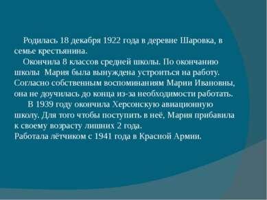 Родилась18 декабря1922 года в деревне Шаровка, в семьекрестьянина. Окончил...