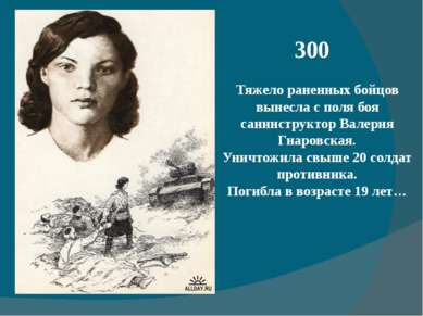 300 Тяжело раненных бойцов вынесла с поля боя санинструктор Валерия Гнаровска...