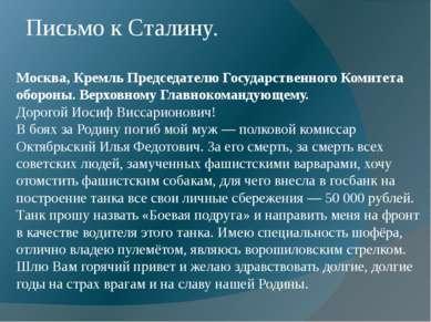 Письмо к Сталину. Москва, Кремль Председателю Государственного Комитета оборо...