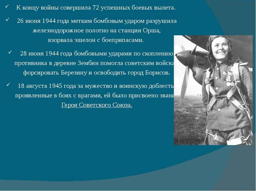 К концу войны совершила 72 успешных боевых вылета. 26 июня 1944 годаметким б...