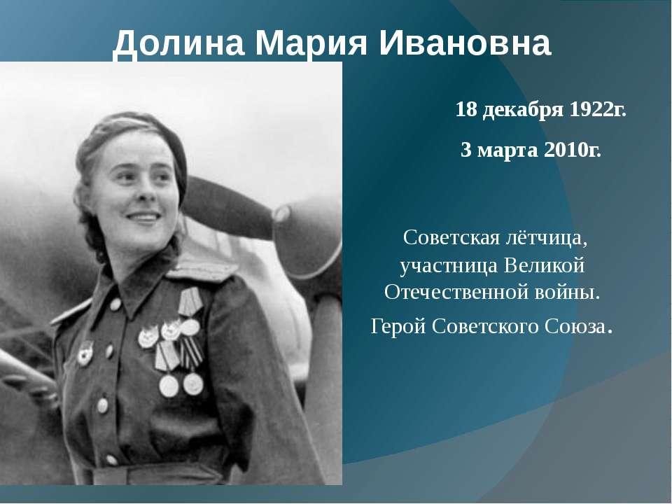 Долина Мария Ивановна 18 декабря1922г. 3 марта2010г. Советская лётчица,...