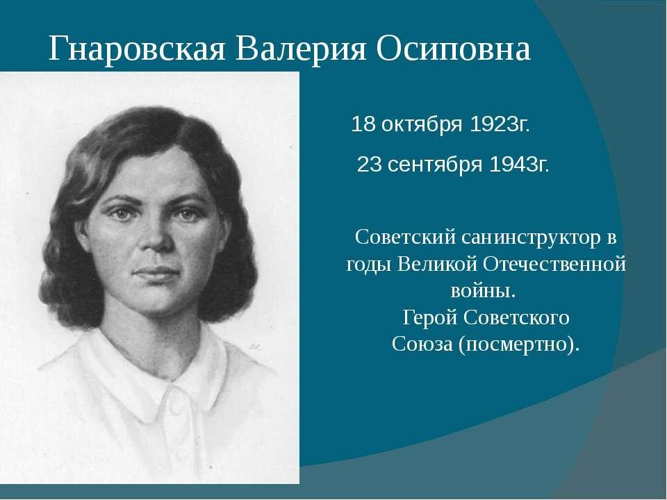 Гнаровская Валерия Осиповна 18 октября 1923г. 23 сентября 1943г. Советскийса...