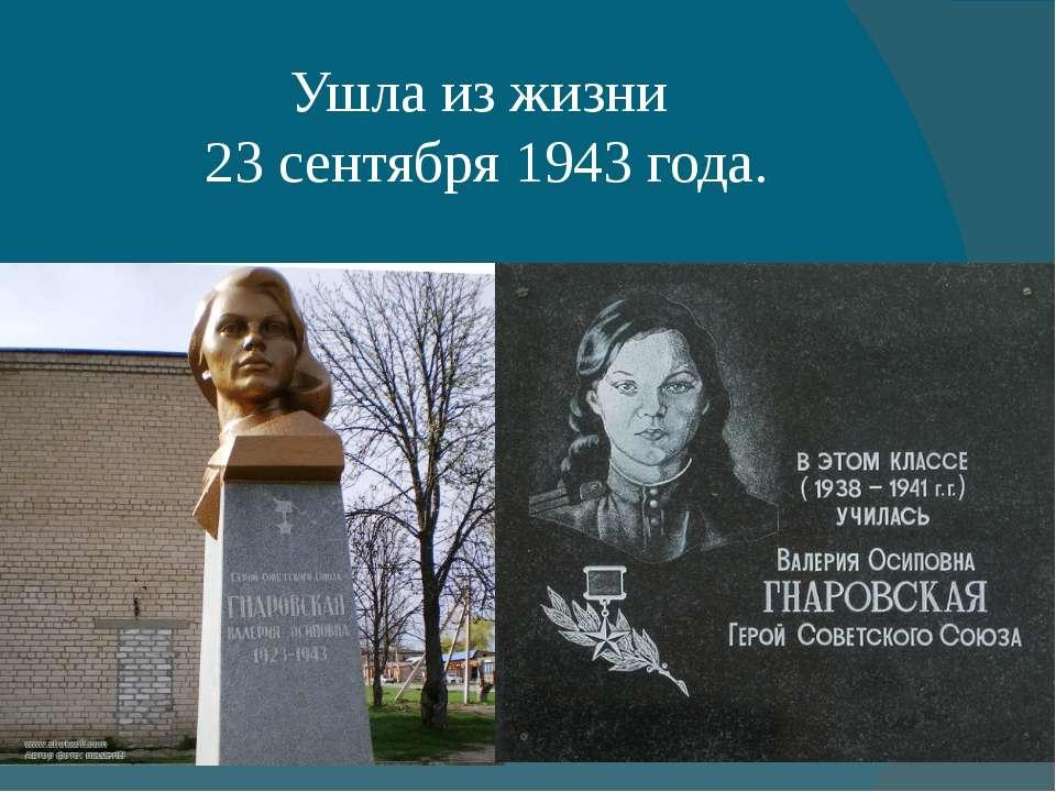 Ушла из жизни 23 сентября1943 года.